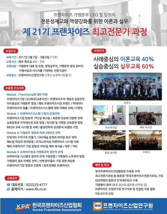 21기_프랜차이즈최고전문가과정_교육안내문.jpg